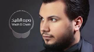 Wadih El Cheikh - 3ala Sho Shayf 7alak |  وديع الشيخ  -  على شو شايف حالك
