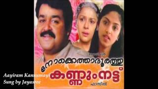 Ayiram Kannumayi Malayalam song from the movie Nokketha Doorathu Kannum Nattu sung by Jayasree