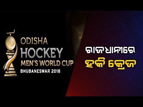 Hockey World Cup 2018:Belgium Hockey Team Arrives At Bhubaneswar