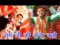 राम जी की सेना चली - Jai Mata Di - Sunny Kumar Saniya - Bhojpuri Hit Ram Bhajan 2018 Mp3