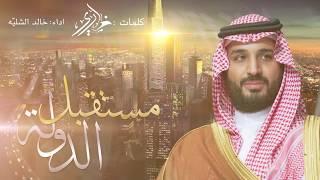 """شاهد.. """"مستقبل الدولة من الباب للباب"""" شيلة للأمير محمد بن سلمان"""