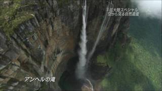 世界で一番落差が高い滝であるアンヘルの滝です。