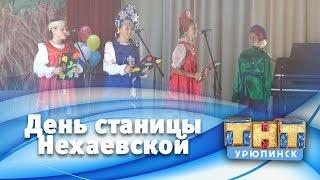 День станицы Нехаевской - 2015