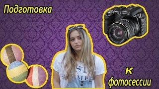 СОВЕТЫ ПЕРЕД ФОТОСЕССИЕЙ | КОНКУРС!!!
