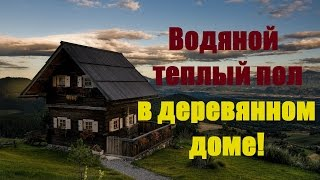 Теплый пол в деревянном доме. Сухой теплый пол.(, 2016-01-31T08:53:05.000Z)