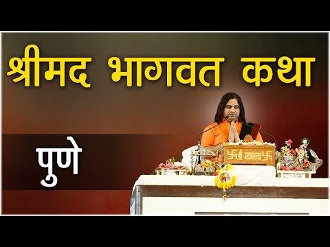 """""""Pune Live Shrimad Bhagwat katha Day-06   29-12-2016    #Shri Devkinandan Thakur ji maharaj"""