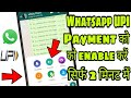 Enable Whatsapp UPI Payment Feature On Android | Get Whatsapp Payment option 2018 by abhay TECH