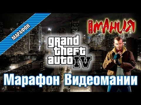 Grand Theft Auto 4 - Марафон. Полная версия!