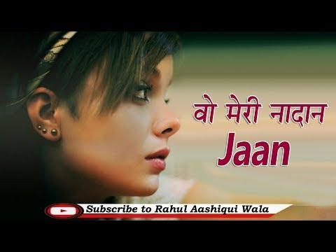 Wo Meri Nadaan Jaan || New Sad Status 2019 || New Whatsapp Status || Rahul Aashiqui Wala