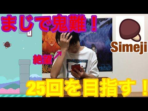 【鬼難!】Simejiのミニゲームで25回を目指す!🍄【Simeji】