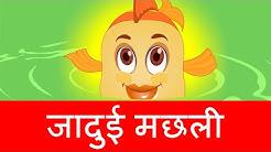 जादुई मछली की कहानी | Magical Golden Fish Story | Hindi Fairy Tales | Hindi Kahaniya