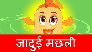 जादुई मछली की कहानी | Magical Golden Fish Story | Hindi Fairy Tales By Baby Hazel | Hindi Kahani
