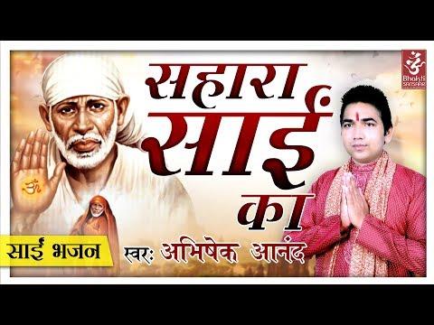 Sahara Sai Ka | Abhishek Anand | Sai Bhakti Bhajans 2018 | Bhakti Sansaar
