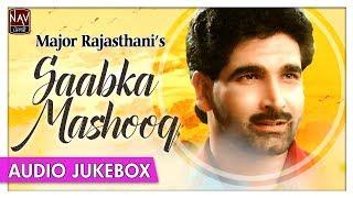 Saabka Mashooq | Best of Major Rajasthani | Popular Punjabi Audio Songs | Priya Audio