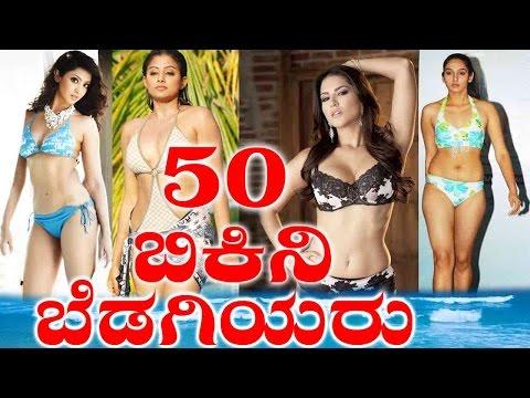 ಬಿಕಿನಿ ಧರಿಸಿ ಕನ್ನಡ ಚಿತ್ರಗಳಲ್ಲಿ ರಂಗೇರಿಸಿದ ನಟಿಯರು | 50 Actresses Who Were Seen In Bikini