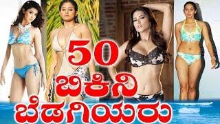 ಬಿಕಿನಿ ಧರಿಸಿ ಕನ್ನಡ ಚಿತ್ರಗಳಲ್ಲಿ ರಂಗೇರಿಸಿದ ನಟಿಯರು   50 Actresses Who Were Seen In Bikini