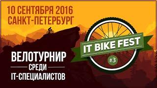 Видео-отчет по итогам велотурнира
