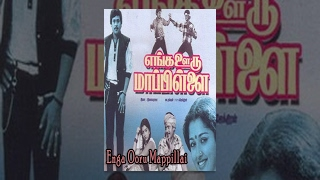 Enga Ooru Mapillai│Full Tamil Movie│En Kaaviriyey |  Koduppathai | Ramarajan | Gautami | 1989