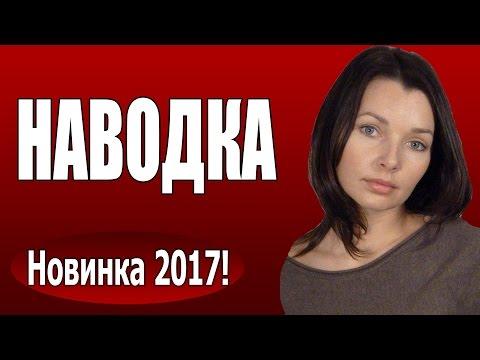 Наводка (2017) фильмы про криминал 2017
