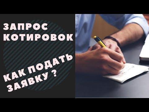 Подаем заявку на запрос котировок в ГОСЗАКУПКАХ