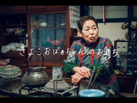 Grandma's Recipes|きよこおばあちゃんのおせち