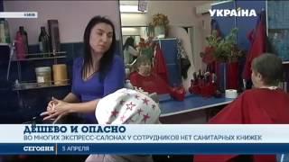 видео Новости салонов красоты