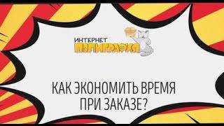 Оперативная полиграфия Новосибирск. Интертент-полиграфия.рф(Оперативная типография Новосибирск. Печать полиграфии. г. Новосибирск, ул. Гоголя 15 офис 415. (383) 380-60-76 http://инт..., 2015-12-17T10:24:58.000Z)