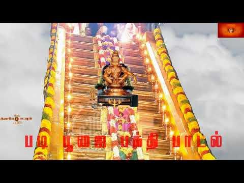 Ayyappan Songs Download Masstamilan | Baixar Musica