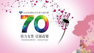 YWCA 70週年紀念影片 基督教台北女青年會