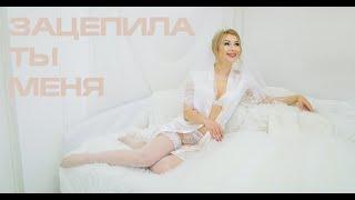 Зацепила ты меня VERBEE 2019 КРУТАЯ РУССКАЯ СВАДЬБА | СВАДЕБНОЕ ВИДЕО Владивосток