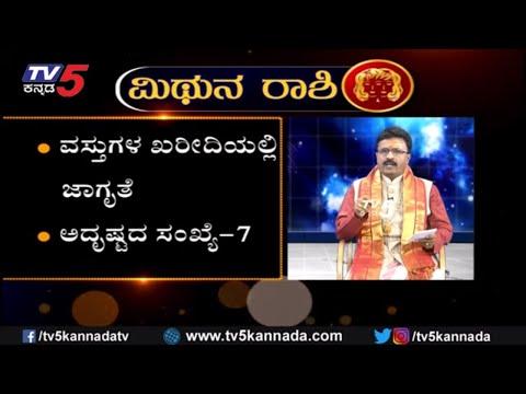 2020ರ ಮಿಥುನ ರಾಶಿ ಭವಿಷ್ಯ | Mithun Rashi Bhavishya 2020 | Gemini Horoscope | TV5 Kannada