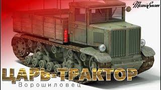 ЦАРЬ-ТРАКТОР. ВОРОШИЛОВЕЦ. (Фильм)