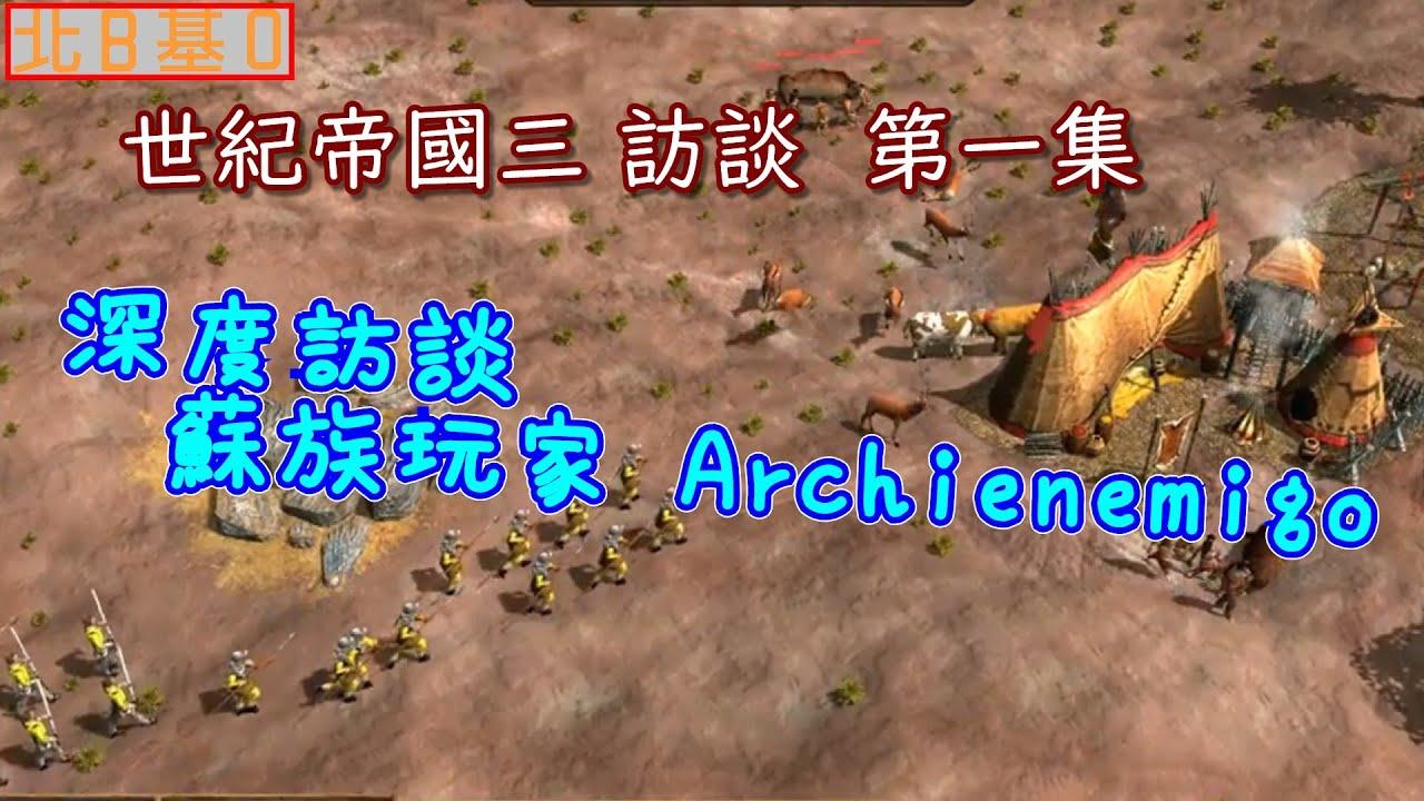 世紀帝國3【AoE3】 深度訪談 蘇族玩家Archienemigo 第一集