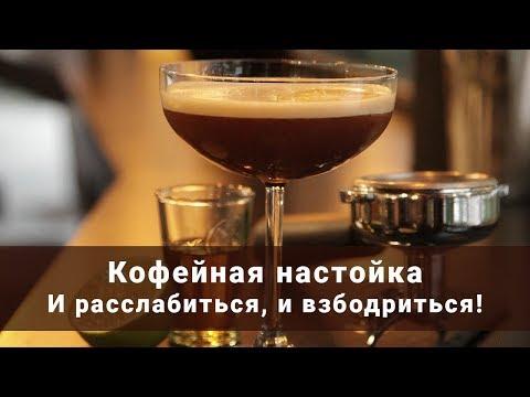 Кофейная настойка. Как сделать настойку на самогоне