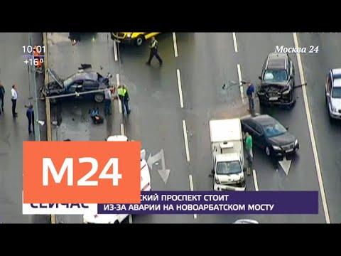 Смотреть фото В ДТП на Новоарбатском мосту в Москве пострадал один человек - Москва 24 новости россия москва