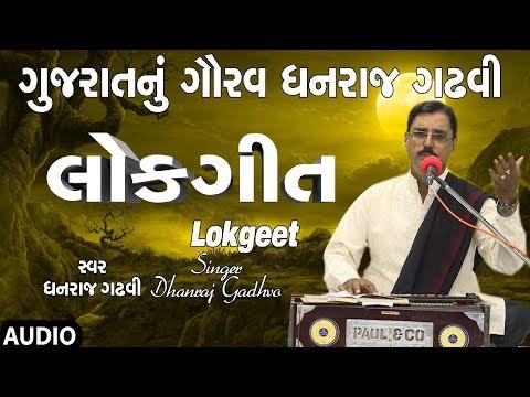 ગુજરાતનું ગૌરવ (લોકગીત) - ધનરાજ ગઢવી || GUJARAT NU GAURAV (LOKGEET) - DHANRAJ GADHVI