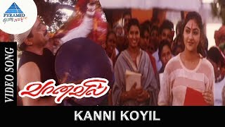 Vaanavil Exclusive Video Song HD | Kanni Koyil Video Song HD | Arjun, Prakash Raj, Abhirami