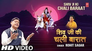 SHIV JI KI CHALI BARAAT I ROHIT SAGAR I NEW SHIV VIVAH BHAJAN I FULL HD VIDEO SONG