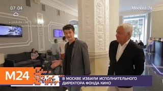 В Москве совершено нападение на исполнительного директора Фонда кино - Москва 24