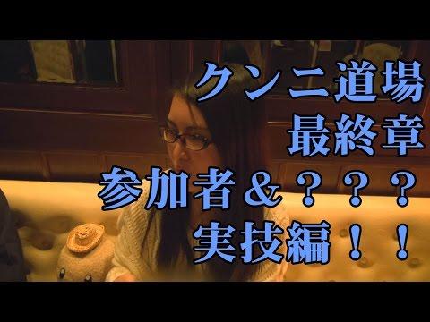 ペニ助が行く!!オトナの社会化見学!! クンニ道場(後編)