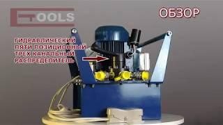 Гидравлическая насосная станция ГНС-08МН3Э8 -  ETOOLS™