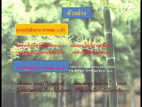 การอ่านทำนองเสนาะ สื่อการสอนภาษาไทย