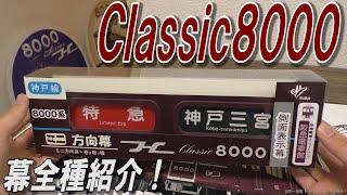 阪急電車 Classic8000 ミニ方向幕 全種類紹介!!