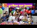 مسلسل عيلة فنية - الجزء الثاني - الحلقة 3 - نسيو عيد ميلادي   Ayle Faniye - Episode 3
