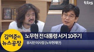 노무현 전 대통령 서거 10주기 (유시민)   김어준의 뉴스공장