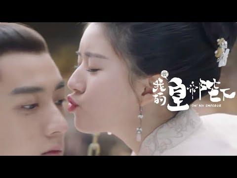 【ENG SUB】Oh! My Emperor2 14:太后名字叫小红?菲菲感谢皇上,给他一个爱的亲亲   哦!我的皇帝陛下2 14(肖战 赵露思)