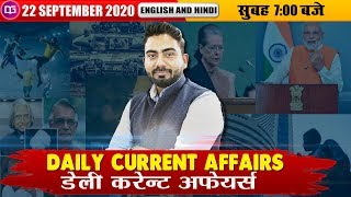 Daily Current Affairs | 22 September Current Affairs 2020 | Current Affairs by Abhijeet Sir
