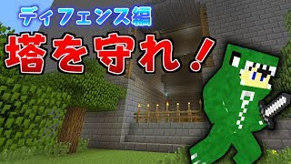 【マイクラ】タワーアタック&ディフェンス ディフェンス編 PS3 VITA PS4 thumbnail