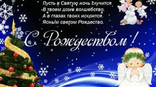 С Рождеством Христовым! Красивое оригинальное поздравление. Поздравления в Рождество Христово 2020!