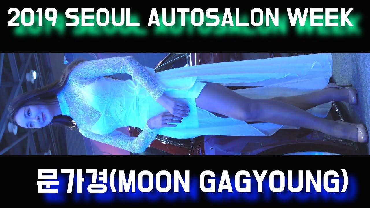 2019 서울오토살롱위크 문가경  Seoul Auto Salon Week Moon GaGyoung 4k 초고화질